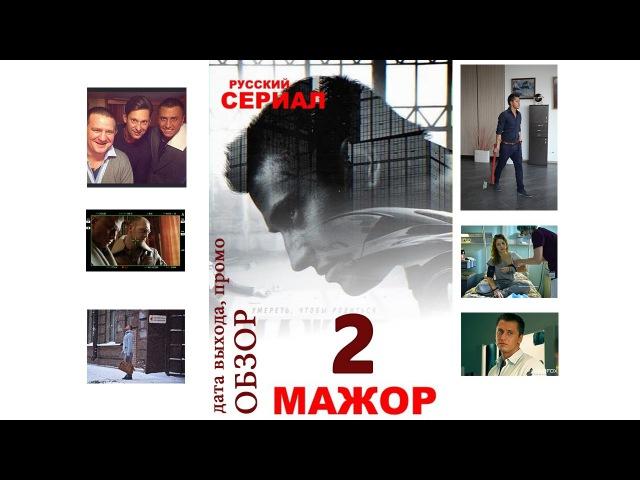 Мажор 2, дата выхода, трейлер, описание чего ждать во 2 сезоне Мажора, промо фото со сьемки
