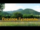 Поселок Гузерипль, река Тепляк, гора Казачья. 4 дня в горах Кавказа