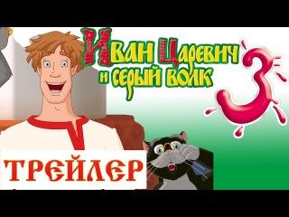 Иван Царевич и Серый Волк - 3. ТРЕЙЛЕР 2015. В кино с 1 января 2016
