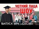 """Чоткий Паца Шоу  Випуск №4 """"Сесія"""""""