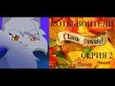 Коты-Воители. Стань Диким. 1 сезон Серия 2