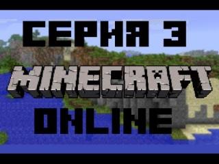 Выживание в Minecraft онлйн Серия - 3