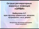 Байкулова Нина Георгиевна, врач.- Профилактика ОРЗ и ОРВИ (03.12.2015)