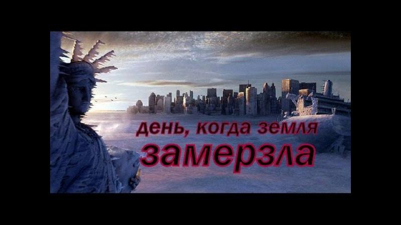 День когда земля замёрзла / Фильм