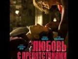 Любовь с препятствиями (2012) HD смотреть онлайн lyubov s prepyatstviyami HD