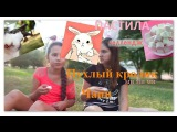 Пастила|Katia Lei and Olga Mai| Пухлый Чапи