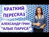 Пересказ Александр Грин Алые паруса