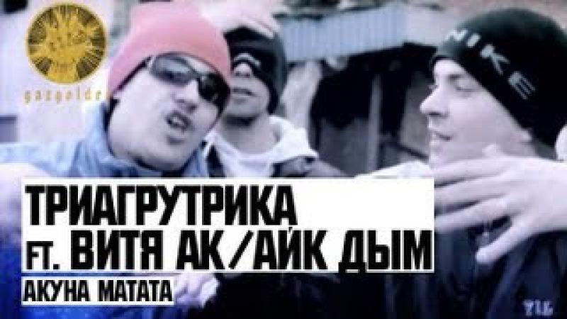 Триагрутрика ft. Витя АК / Айк Дым - Акуна Матата