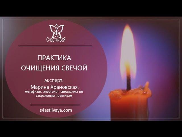 Практика очищения свечой. Как очистить себя и пространство с помощью свечи