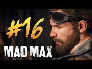 Mad Max (Безумный Макс) - Подземный Поезд #16