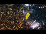 «Зима в огне» (2015): Трейлер / http://www.kinopoisk.ru/film/925176/