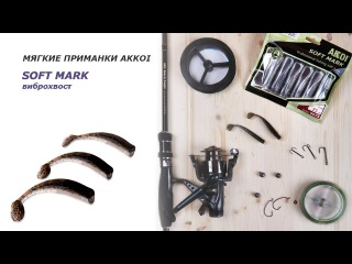 Съедобная резина Akkoi Soft Mark - обзор