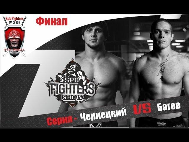 Путь Воина. Багов vs Чернецкий 7 - SpbFighters IV сезон.