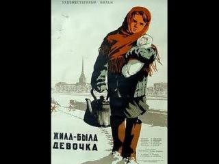 Потрясающий фильм, снятый в блокадном Ленинграде Жила-была девочка / 1944