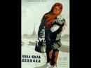 Потрясающий фильм снятый в блокадном Ленинграде Жила была девочка 1944