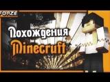 MineCraft #5   Новый формат!