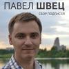 Павел Швец. Кандидат в депутаты.