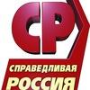 СПРАВЕДЛИВАЯ РОССИЯ в Архангельской области