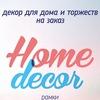 Декор для дома и торжества на заказ | Киров