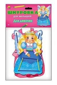 """Игра в пакете """"шнуровка для малышей"""" (для девочек), Проф-Пресс"""