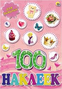 100 наклеек. для девочек, Проф-Пресс