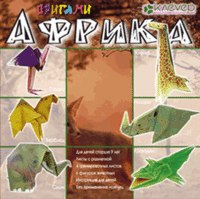 Набор для изготовления фигурок-оригами «африка», Клевер
