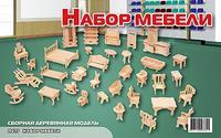"""Сборная деревянная модель """"мебель"""", Мир деревянных игрушек (МДИ)"""
