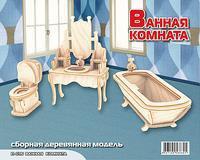 """Сборная деревянная модель """"ванная комната"""", Мир деревянных игрушек (МДИ)"""