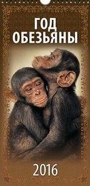 Год обезьяны. вид 1. календарь настенный перекидной на ригеле на 2016 год