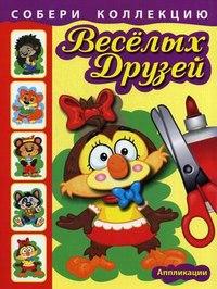 Собери коллекцию веселых друзей. книжка с аппликациями для детей младшего и среднего школьного возраста