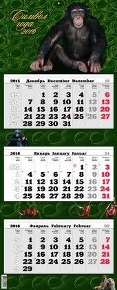 Символ года. календарь квартальный премиум трио на единой подложке на 2016 год