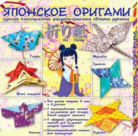 """Набор для изготовления фигурок-оригами """"японское оригами"""", Клевер"""
