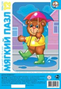 """Мягкий пазл """"мишка с зонтиком"""", 12 элементов, Десятое королевство"""