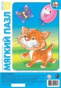 """Мягкий пазл """"котенок с шариком"""", 12 элементов, Десятое королевство"""