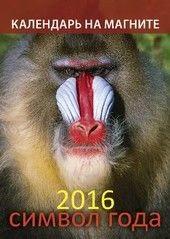 Символ года. вид 1. календарь на магните на 2016 год