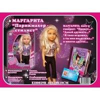 Кукла «маргарита. парикмахерский стилист», Shantou Gepai