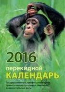 Символ года. календарь настольный перекидной на 2016 год