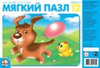 """Мягкий пазл """"щенок с шариком"""", 12 элементов, Десятое королевство"""