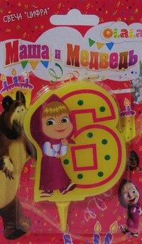 """Свеча """"цифра 6. """", Маша и Медведь"""