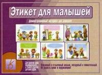 """Игра """"этикет для малышей"""", Весна-Дизайн"""