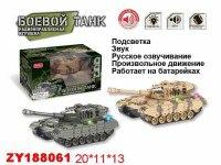 Танк на радиоуправлении, арт. zy188061, Zhorya