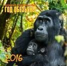 Год обезьяны. календарь с советами астролога. календарь настенный перекидной на скрепке на 2016 год