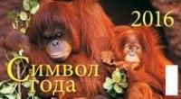 """Символ года-2. календарь настольный """"домик"""" на 2016 год"""