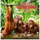 Год обезьяны. календарь с астропрогнозом. календарь настенный перекидной на скрепке на 2016 год