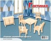 Гостиная. сборная деревянная модель, Мир деревянных игрушек (МДИ)