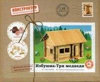 """Конструктор """"избушка-три медведя + куклы медведей + мебель"""", 583км, Пелси"""