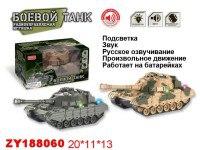 Танк на радиоуправлении, арт. zy188060, Zhorya