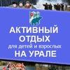 """Группа Компаний """"Активный Отдых"""""""