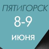 МК Ольги Дроновой в Пятигорске 8 и 9 июня 2016 г