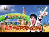 世界の果てまでイッテQ【秋の2H拡大SP】10月25日PART1 - Dailymotion video
